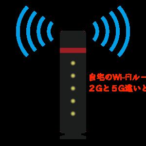 【ネットの基本】自宅のWi-Fiの2.4Gと5Gの特徴と違い