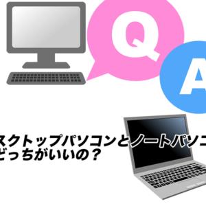 デスクトップパソコンとノートパソコンどっちがいいの?