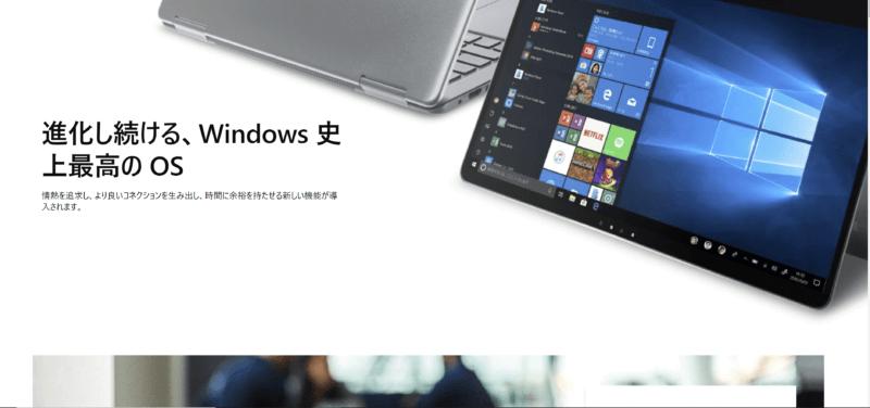 Windows10のメイ2019アップデートで変わった改良点&新機能