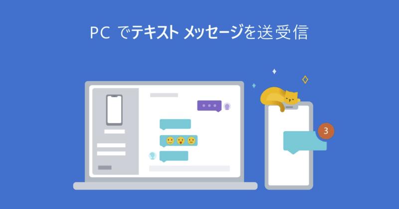 Windows10のスマホ同期アプリってどんなことができるの?