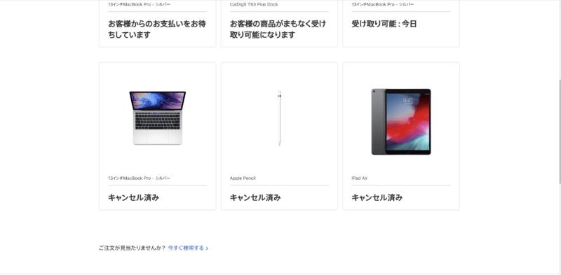 アップルオンラインストアで注文した商品がキャンセルできないときの対処法