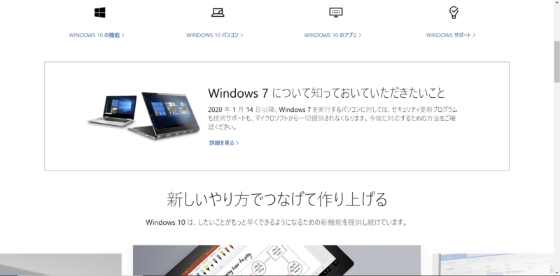 Windows7のサポートがついに終了間近!個人とかが使い続けるとどうなるの?