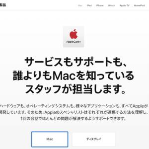【不要!?】MacBook Air Proを購入後AppleCareに後から加入する方法