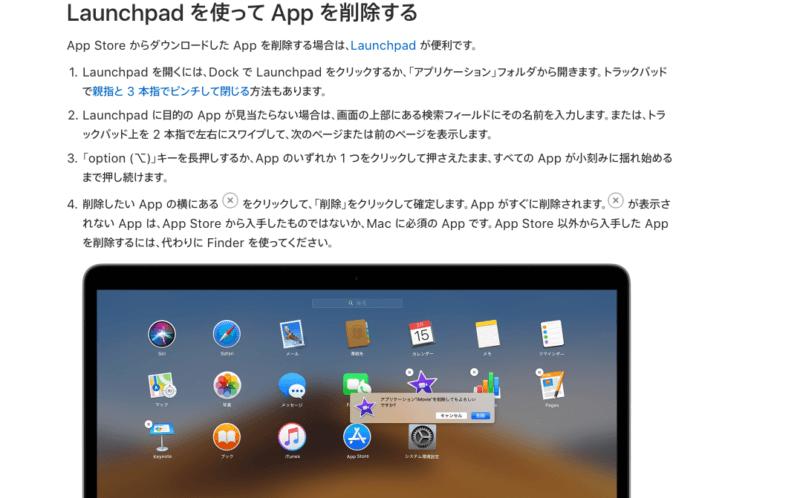 MacBook Air/Proでアプリをアンインストール(削除)する3つの方法