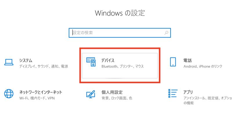 打つ 文字 と 消える を Twitter で日本語入力すると文字列が消える(対処編):