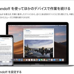 【Handoff機能】Mac・iPhone・iPad作業を引き継ぐ便利な連携機能