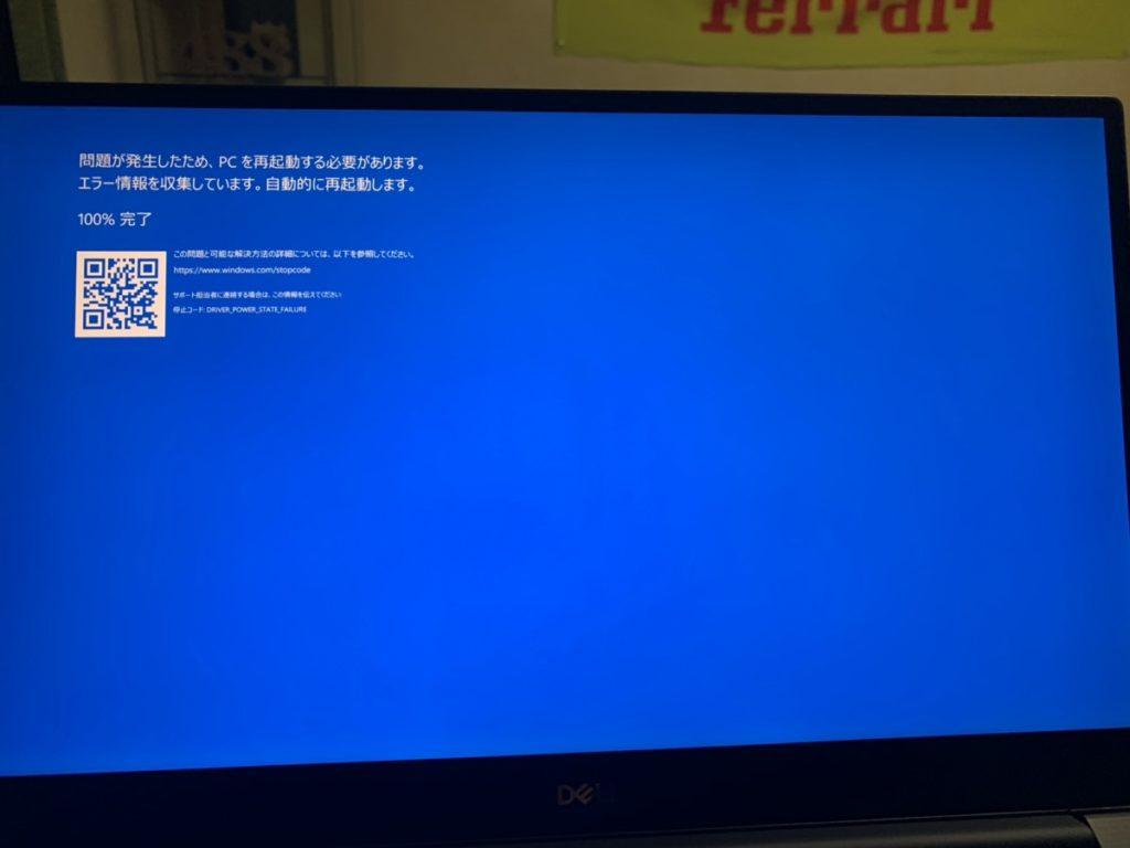 DELLのXPS15が届いて次の日にdriver power state failurになってブルースクリーンを解決した話