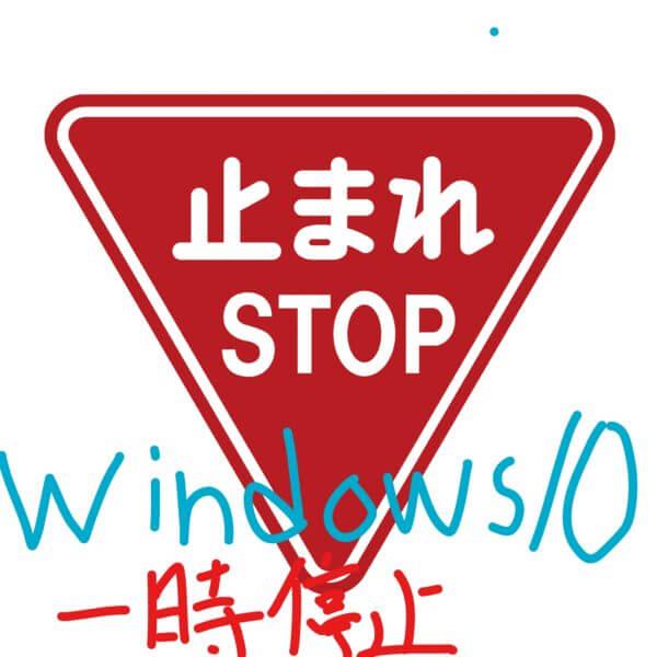 Windows10アップデートを最大35日間一時停止する方法【Ver.1903で可能に】