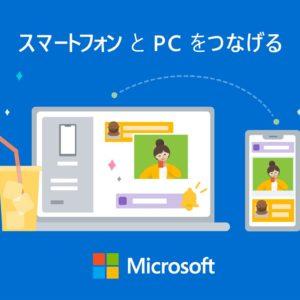 Windows10の新機能「スマホ同期」をiPhoneで使ってみた!