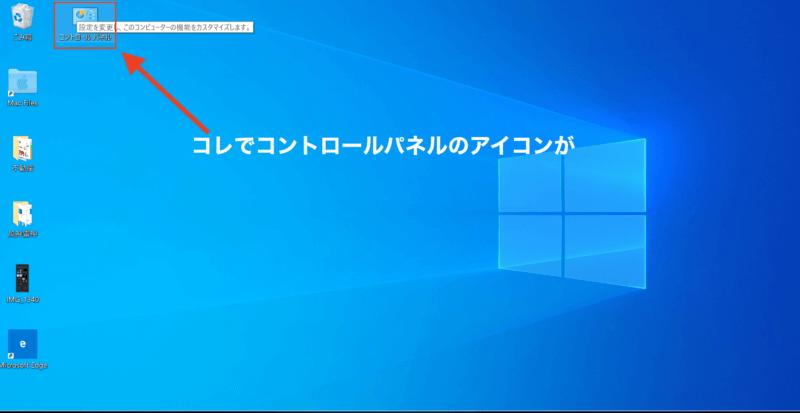 Windows10のコントロールパネルを一瞬で開く5つの方法