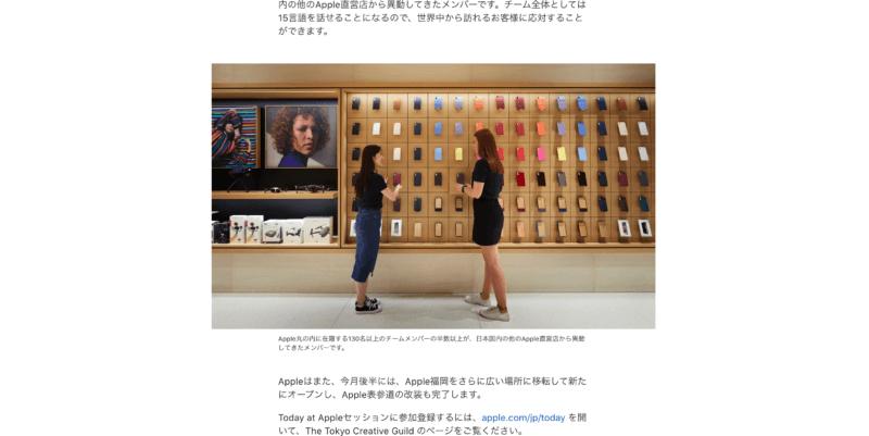 【9月後半】Apple福岡天神の移転先オープン確定!?