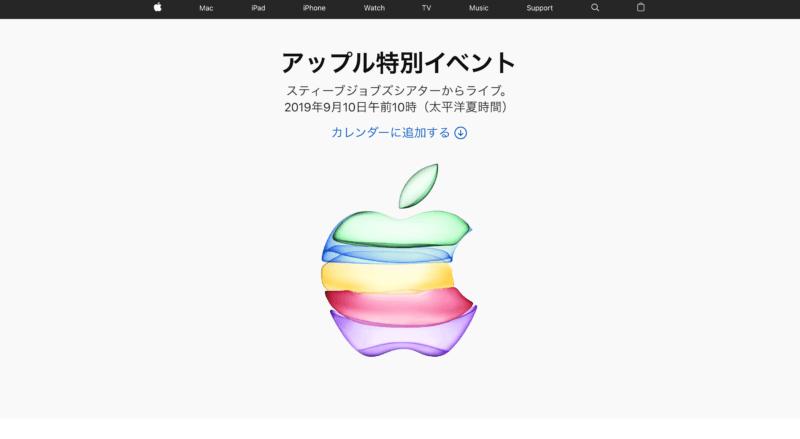 【2019年9月11日】Apple特別イベントで何が発表されるのか?結果まとめ