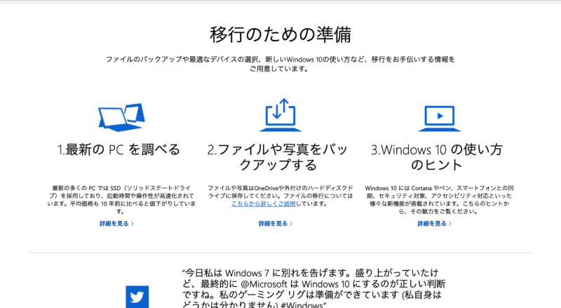 【重要】windows7からwindows10へ移行する3パターン