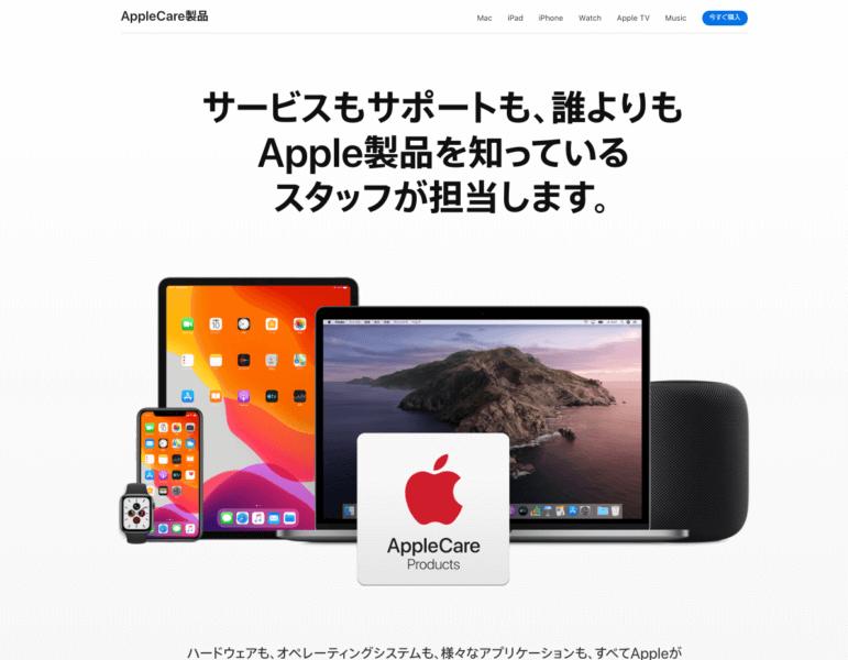 【譲渡】AppleCareはメルカリで購入した中古品でも有効?