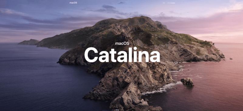 2019年10月にリリースされるMacOS CatalinaとはどんなOS