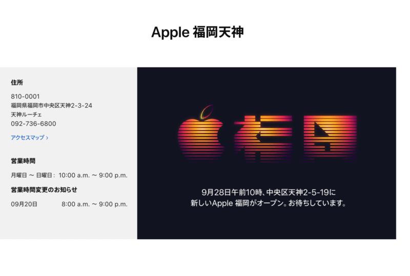 Apple福岡天神店の移転先の新店舗オープンが決定!9月28日(土)AM10:00
