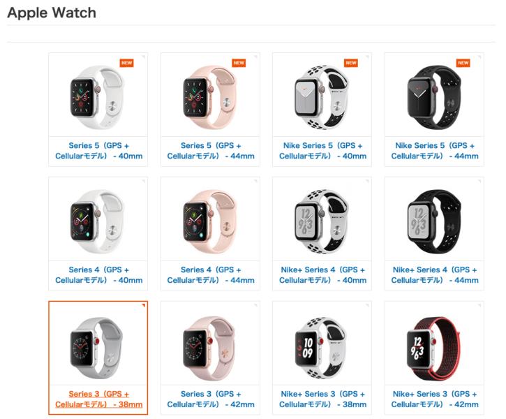 【価格比較】Apple Watch5のキャリア別一括&分割の金額まとめ