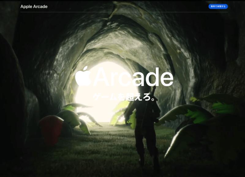 Appleの定額制ゲームサービス「Arcade」の月額料金やサービスの特徴まとめ