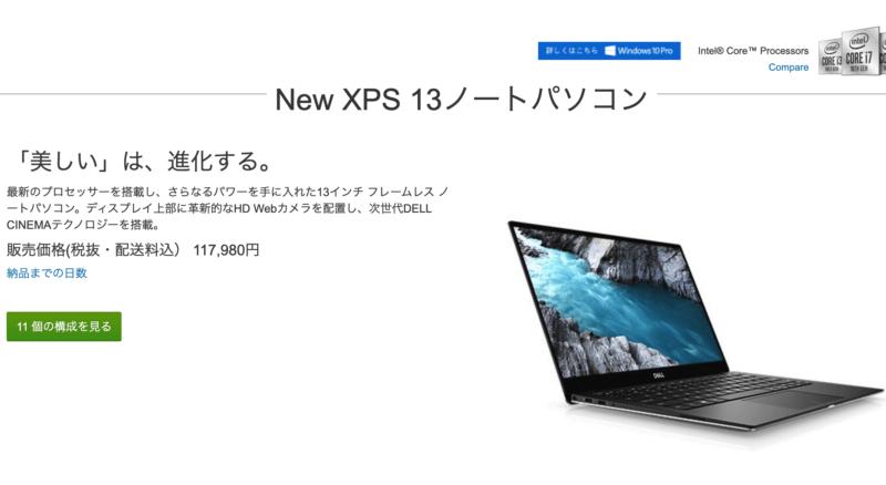 2018XPS13(9380)とXPS13 2019モデルの違い