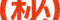 【PC版】GoogleChromeのシークレットモードの設定方法と使い方