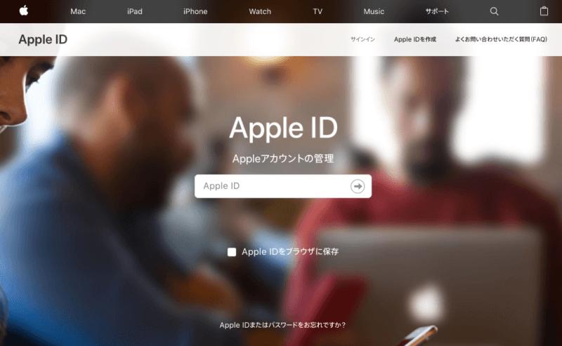【最新版】AppleIDの作成手順と作成できないとき対処法