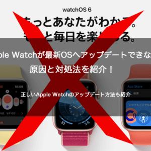 AppleWatchの最新WatchOSへアップデートできない時の原因と対処法