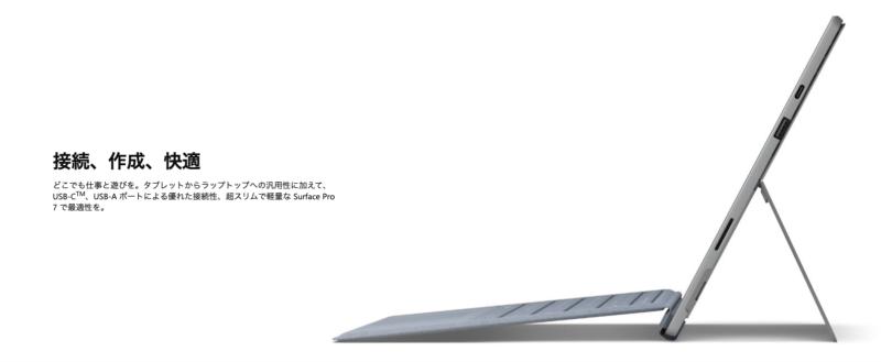 SurfacePro7が予約開始!スペックと価格まとめ発売日は10月22日