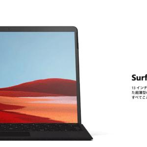 超気になる!Surface Pro Xのスペックと価格・注意点まとめ
