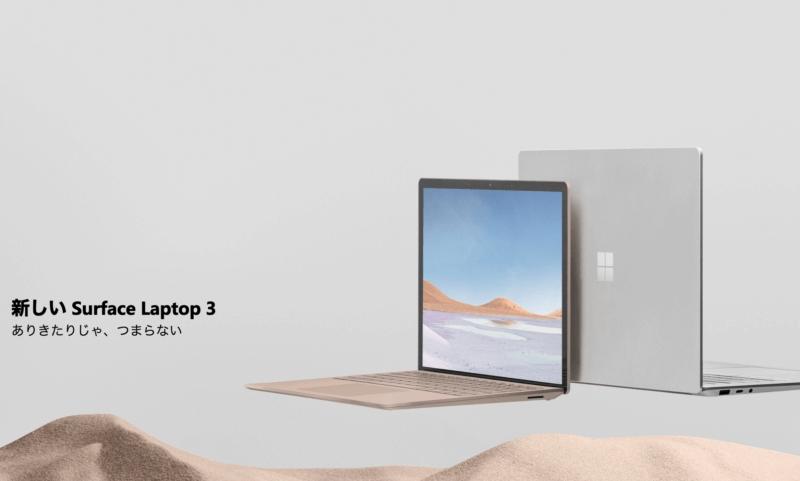Surface Laptop3のスペックと価格まとめ