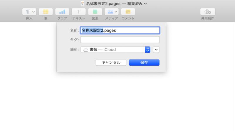 Macでファイルの保存場所わからないを防ぐ!保存先をデスクトップに一瞬で変更する方法