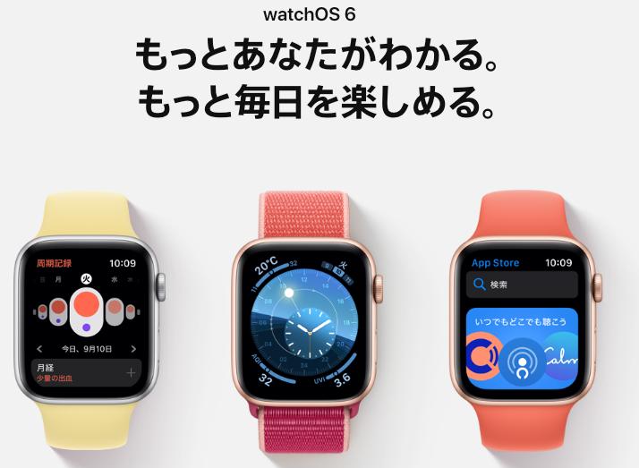 遂にwatchOS6.1でApple Watch第1世代第2世代へ対応!AirPodsProに