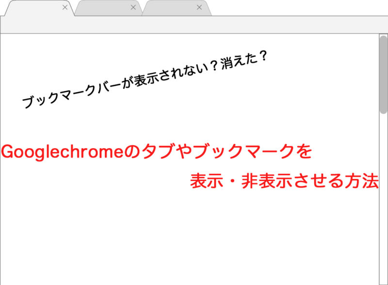 Googlechromeのタブやブックマークを表示・非表示させる方法