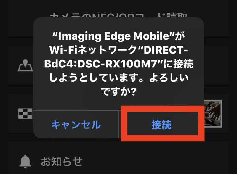 iPhoneとSONY RX100M7をWi-Fi接続して写真転送・リモート操作する方法