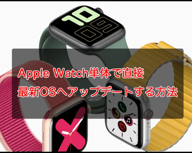 watchOS6からApple Watchから直接最新OSへアップデートできるようになった