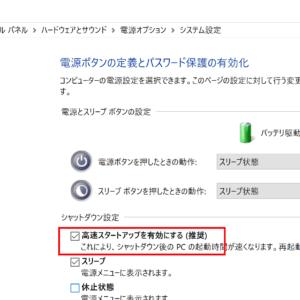 Windows10の高速スタートアップで不具合発生!無効化する方法