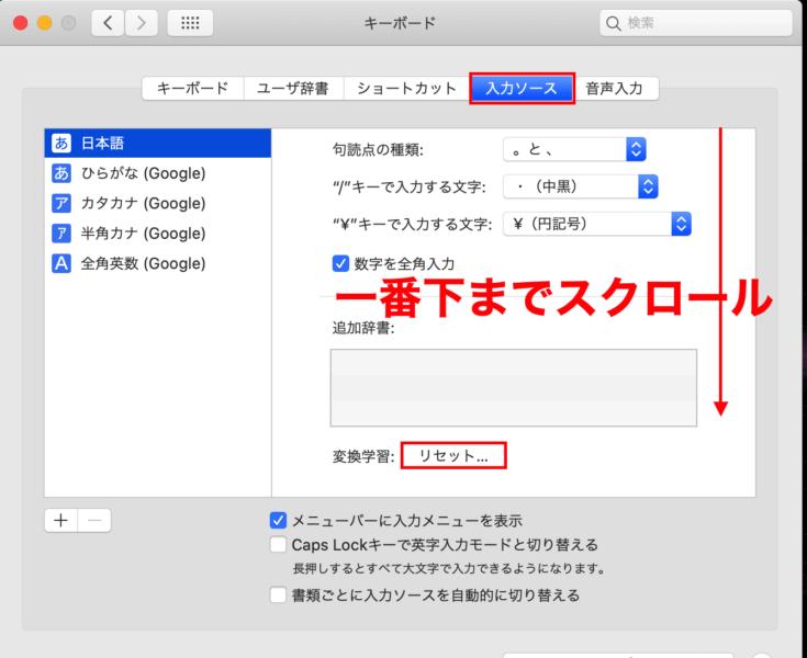 Macのライブ変換の変換がおかしい!全然使えない時の対策方法
