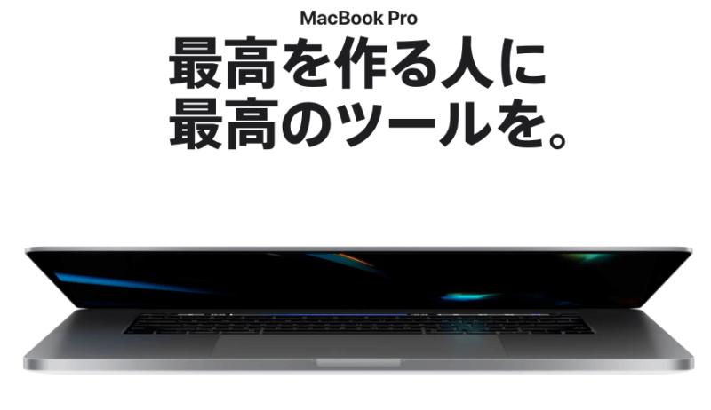 MacBook Pro16インチが遂に発売!!価格やスペックサイズまとめ