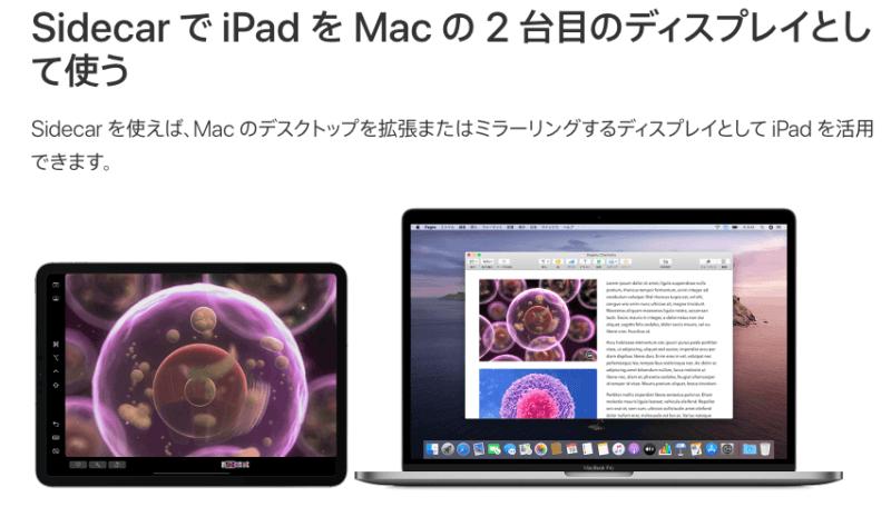 【使い方】SidecarでiPadと接続すればMacの可能性が広がる!2台目のディスプレイ