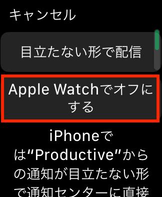 AppleWatchのいらない通知をオフに設定する簡単な方法