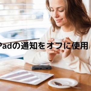 うざすぎる!iPadの不要な通知をオフにする方法