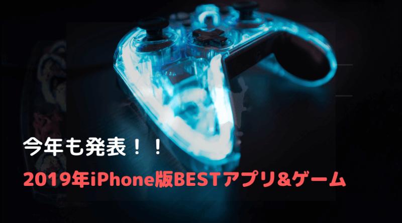 2019年のiPhoneベストゲームとiPhoneベストアプリが発表!