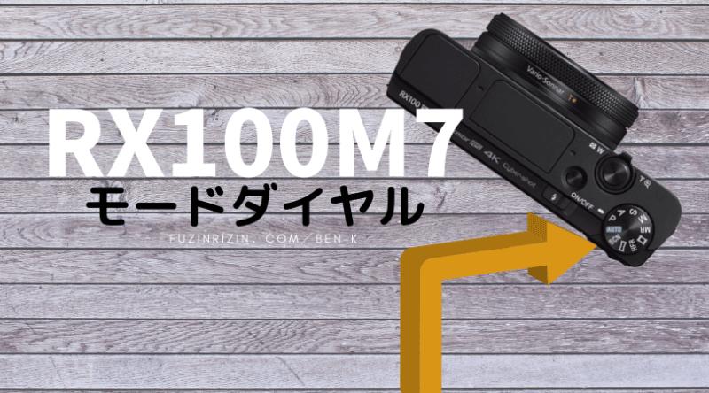 RX100M7のモードダイヤルの機能|初心者は使いこなせると楽しくなる!
