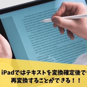 iPadのキーボードで再変換する方法!コレで誤変換した文字も楽々正しく変換できる