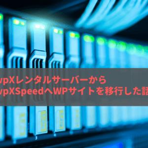 wpXレンタルサーバーからwpXSpeedにサイトを移行した方法と手順|エラー解決方法も