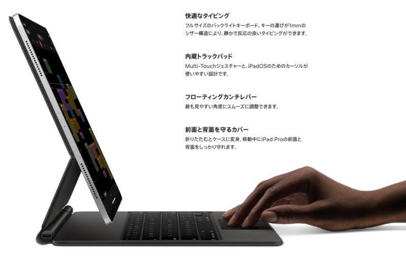 iPad Pro用Magic Keyboard(マジックキーボード)の発売日や価格はいくら?