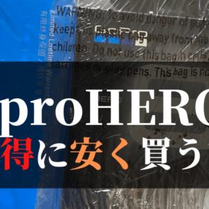 【買い方伝授】GoproHERO8のお得に安く買う方法!これで私は国内正規保証アリで購入できました